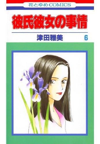 彼氏彼女の事情 6 (花とゆめコミックス) - 津田雅美