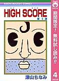 HIGH SCORE【期間限定無料】 4 (りぼんマスコットコミックスDIGITAL)