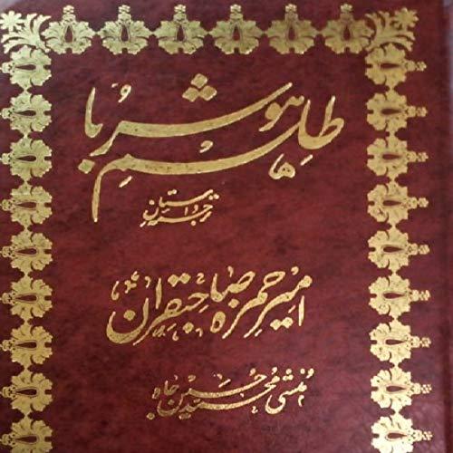Selections from Tilism-e-Hoshruba audiobook cover art
