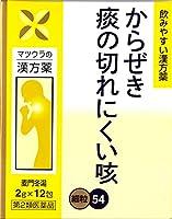 【第2類医薬品】麦門冬湯エキス〔細粒〕54 12包