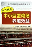 How to improve the cultivation efficiency of small and medium sized breeder farms (Chinese Edition)