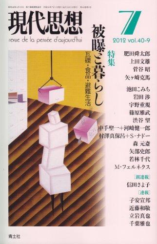 現代思想2012年7月号 特集=被曝と暮らし 瓦礫・食品・避難生活の詳細を見る