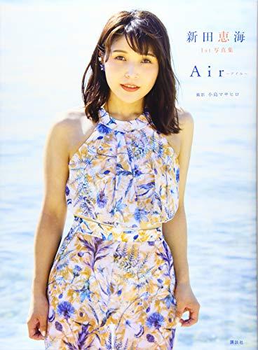 新田恵海 1st写真集 Air~アイル~