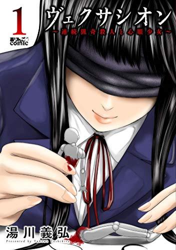 [湯川義弘]のヴェクサシオン~連続猟奇殺人と心眼少女~ : 1 (アクションコミックス)
