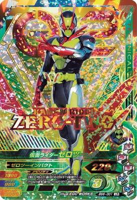 ガンバライジング BS6-001 仮面ライダーゼロツー LR