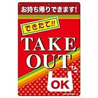 「テイクアウト/TAKEOUT」 看板ステッカー H435×W289mm AN-013