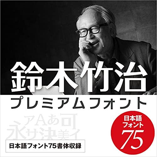 日本語フォント 75種類 永続利用 鈴木竹治(SUZUKI TAKEHARU) プレミアムフォント75 ダウンロード版