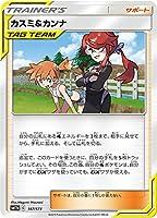【ミラー仕様】ポケモンカードゲーム SM12a 147/173 カスミ&カンナ サポート ハイクラスパック タッグオールスターズ
