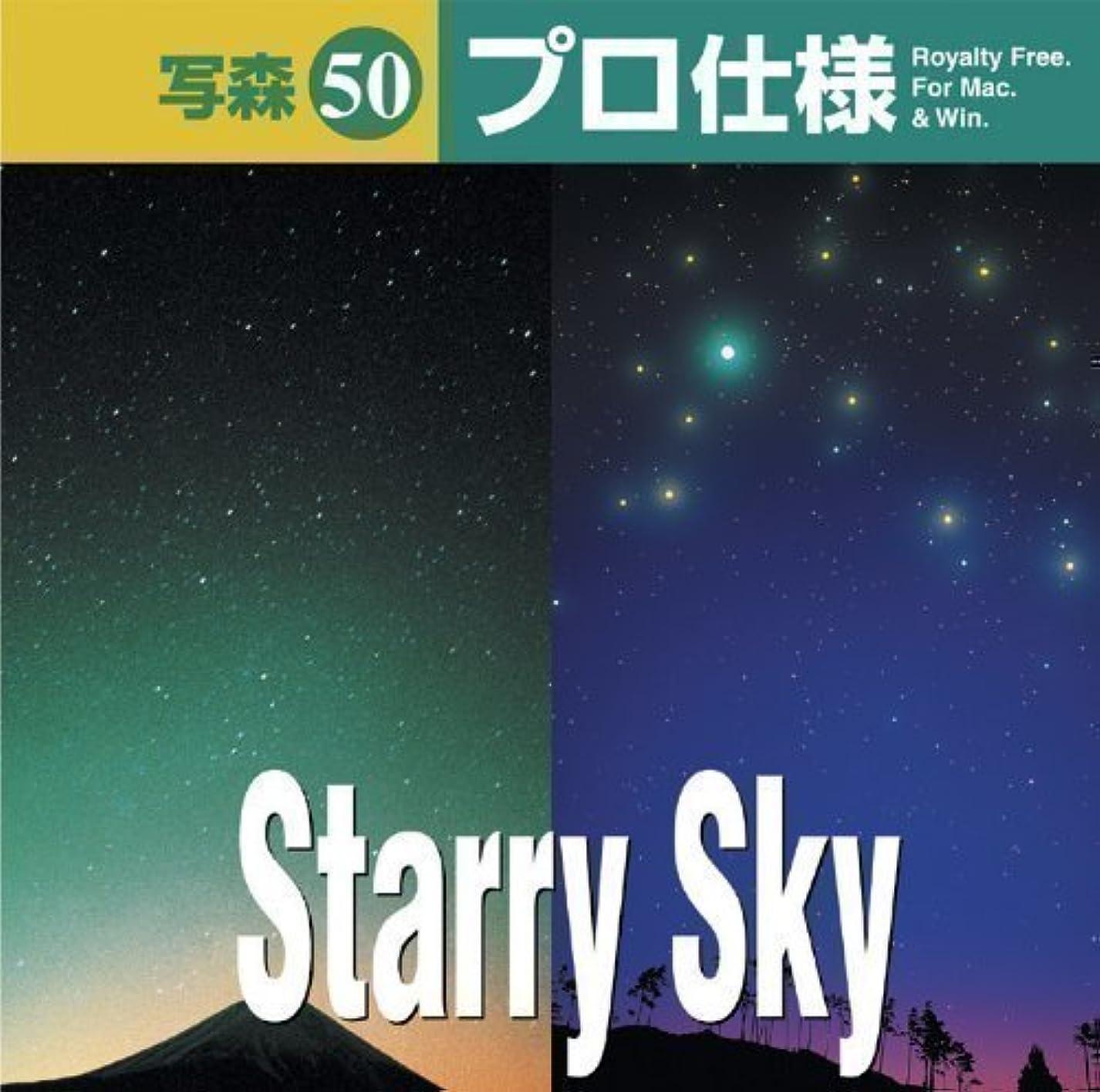 リサイクルするクライマックスアンティーク写森プロ仕様 Vol.50 フォトウッド Starry Sky