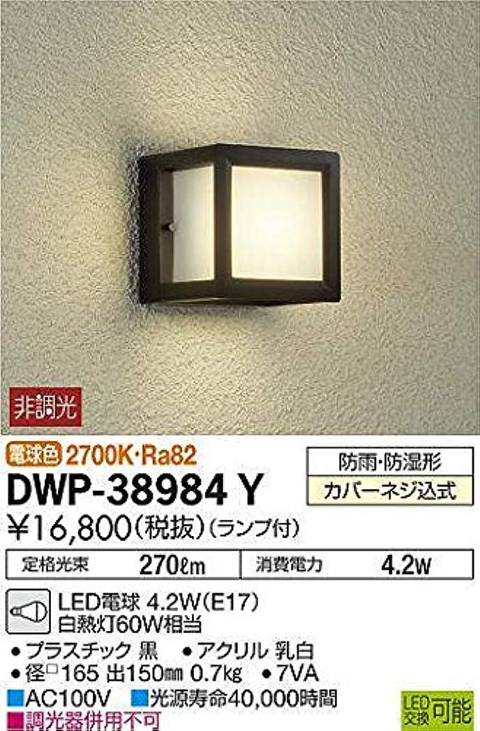 代表団ヒョウ欠伸大光電機(DAIKO) LEDアウトドアライト (ランプ付) LED電球 4.7W(E17) 電球色 2700K DWP-38984Y
