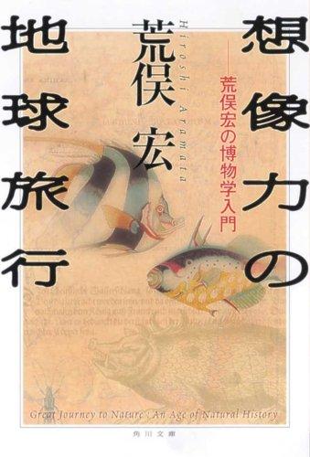 想像力の地球旅行―荒俣宏の博物学入門 (角川ソフィア文庫)