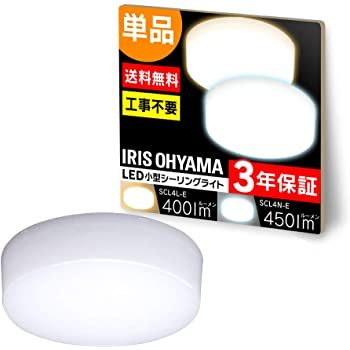 アイリスオーヤマ LED シーリングライト 小型 60W相当 昼白色 450lm SCL4N-E