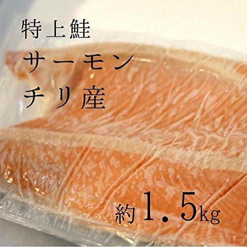 特上鮭 サーモンフィレ チリ産 チリ銀 約1.5キロ 味も脂もバッチリ!
