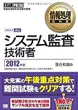 情報処理教科書 システム監査技術者 2012年版