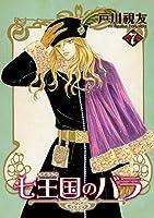 七王国のバラ コミック 1-7巻セット [コミック] 戸川視友