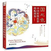 国之色 中国传统色彩搭配图鉴