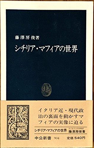 シチリア・マフィアの世界 (中公新書)