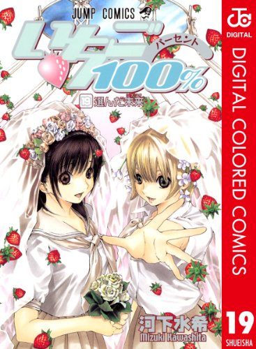 いちご100% 第01-19巻 [Ichigo 100% vol 01-19]