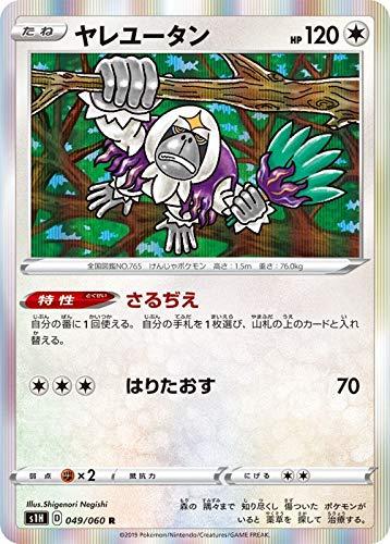 ポケモンカードゲーム剣盾 s1H シールド ヤレユータン R ポケカ ソード&シールド 無 たねポケモン