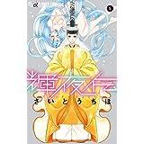 輝夜伝 (5) (フラワーコミックスアルファ)