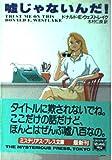 嘘じゃないんだ! (ミステリアス・プレス文庫―ハヤカワ文庫 (35))