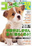 コーギースタイル Vol.29 (タツミムック)
