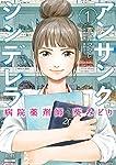 アンサングシンデレラ 病院薬剤師 葵みどり (1) (ゼノンコミックス)