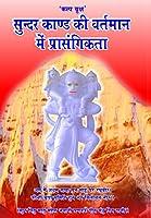 Sunderkand ( Roman Transliteration meaning and English Translation) [Paperback] Goswami Tulsidas