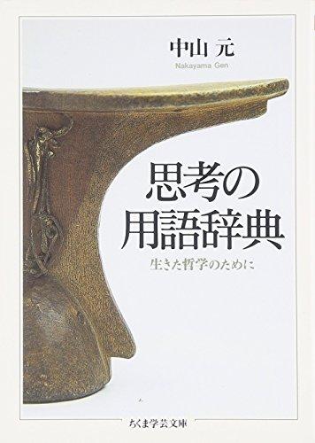 思考の用語辞典―生きた哲学のために (ちくま学芸文庫)