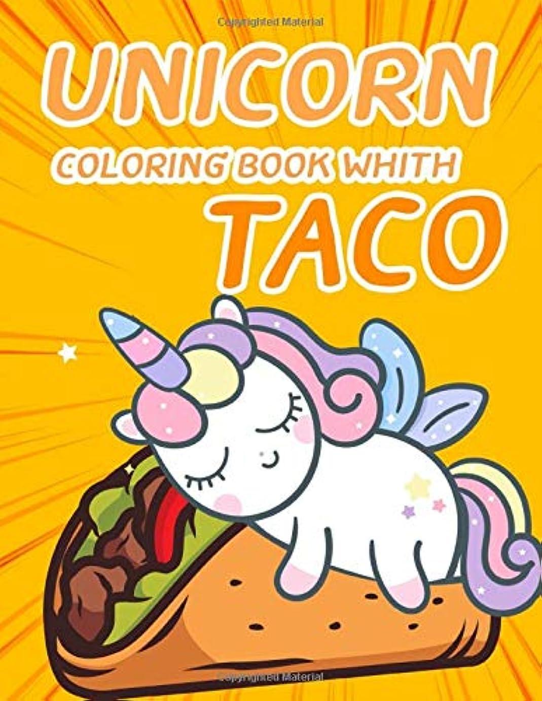 忍耐補正仲間、同僚UNICORN COLORING BOOK WITH TACO: Unconscious unicornpreneur unicorn coloring book