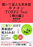 【CD・音声DL付】聞いて覚える英単語 キクタンTOEFL(R) Test【頻出編】―ITP&iBT両対応