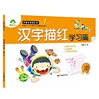 Ed children before school must Miaohong this Chinese characters Miaohong learning articles(Chinese Edition)