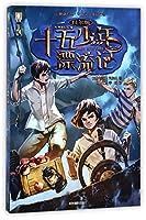 15 Boy Drifting Sabre (Chinese Edition)