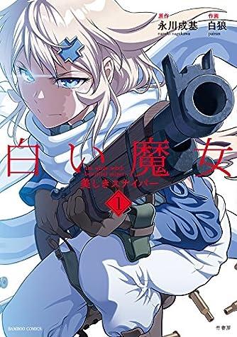 白い魔女 美しきスナイパー1 (バンブーコミックス)