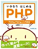 q? encoding=UTF8&ASIN=4897978858&Format= SL160 &ID=AsinImage&MarketPlace=JP&ServiceVersion=20070822&WS=1&tag=liaffiliate 22 - PHPの本・参考書の評判