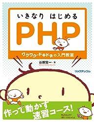 いきなりはじめるPHP : ワクワク・ドキドキの入門教室