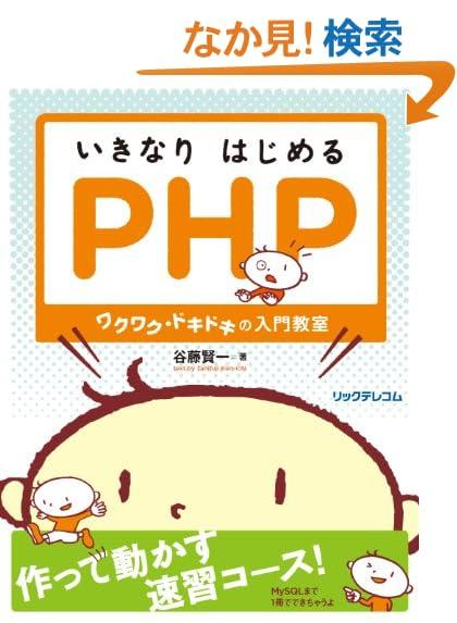 ソフトウェア開発・言語