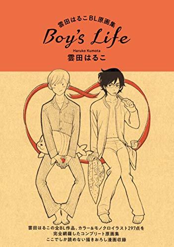 雲田はるこBL原画集 Boy's Life