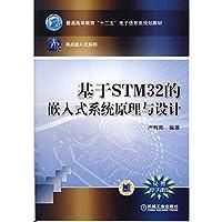 基于STM32的嵌入式系统原理与设计
