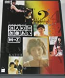 24人の加藤あい M→Z 下巻 DVD