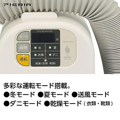 ドウシシャ『布団乾燥機アロマカートリッジ付ホワイト(SKH-052)』