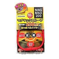 マグマックスループ LOOP-RED-50 MAGMAX200 磁気ネックレス 磁束密度200mT (レッド・50cm)