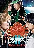 DVD 舞台『宇宙戦艦ティラミスII』~蟹・自分でむけますか~[DVD]