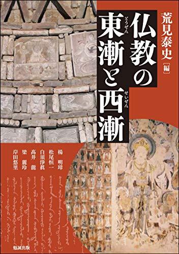 仏教の東漸と西漸 (アジア遊学251)