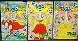 夢のクレヨン王国 コミック 1-3巻セット (講談社コミックスなかよし)