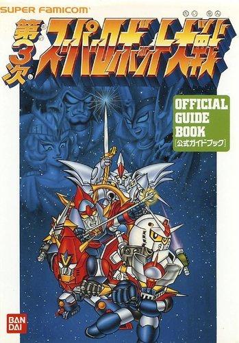 第3次スーパーロボット大戦 (Official guide book)