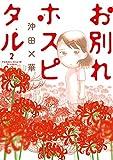お別れホスピタル (2) (BIG SPIRITS COMICS)