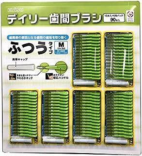【EBiSUエビス】デイリー歯間ブラシ ふつうタイプ M 15本×6パック(90本入) …
