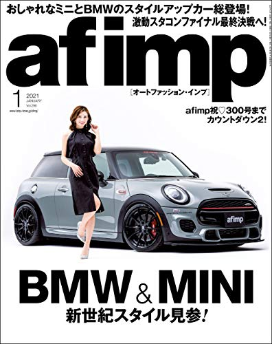 af imp. (オートファッション・インプ) 2021年 1月号 [雑誌]