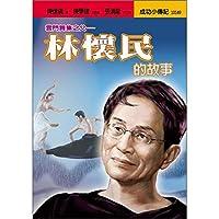 林懷民的故事:雲門舞集之父